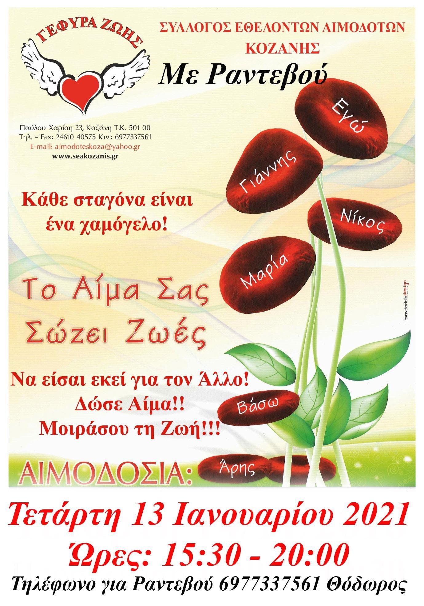 2η Αιμοδοσία 2021 του Συλλόγου Εθελοντών Αιμοδοτών Κοζάνης, πάντα με Μάσκα &ραντεβού