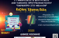 Κοζάνη: Έξυπνη Πόλη-Μαθητικός & Φοιτητικός Διαγωνισμός Προγραμματισμού «Παράθυρο στο Μέλλον»