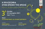 Κύκλος διαδικτυακών διαλέξεων  «Η φιλοσοφία στην εποχή της κρίσης»