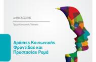 Δήμος Κοζάνης: Ανοιχτή Πρόσκληση εκδήλωσης ενδιαφέροντος προς ιδιώτες για εκμίσθωση κατοικιών