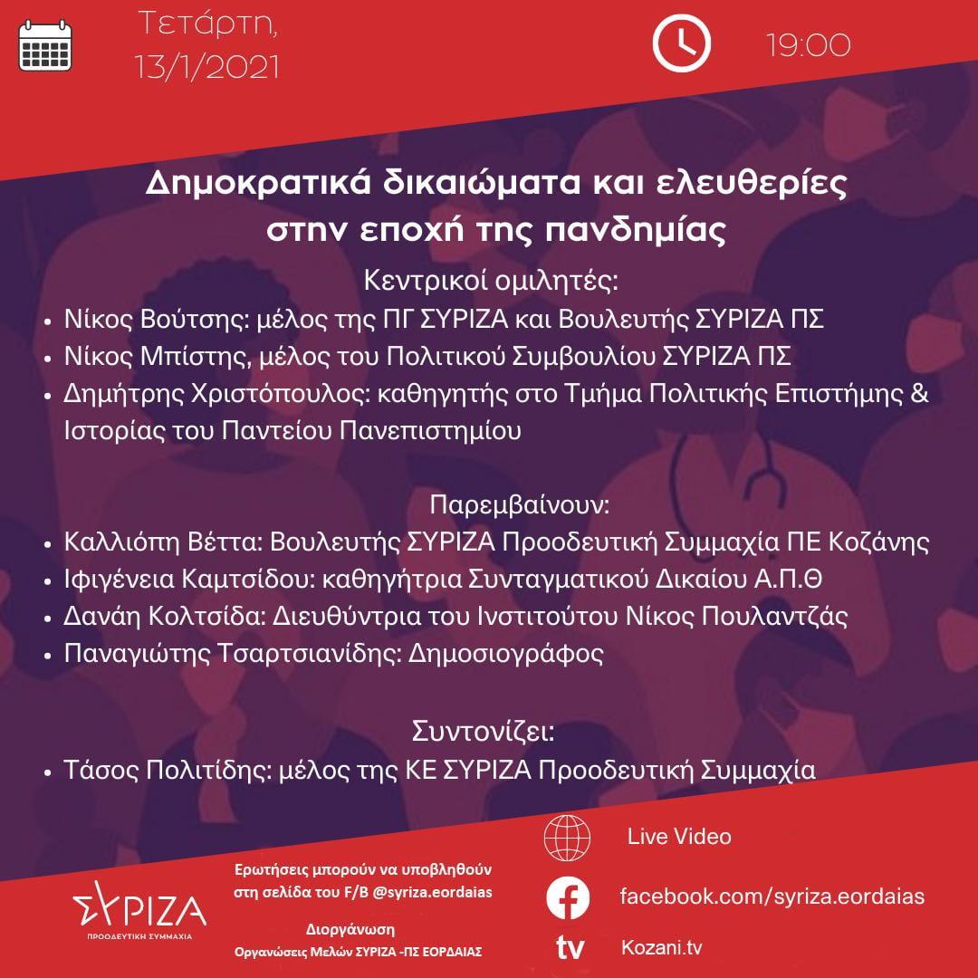 Διαδικτυακή εκδήλωση των Οργανώσεων Μελών ΣΥΡΙΖΑ Προοδευτική Συμμαχία Εορδαίας