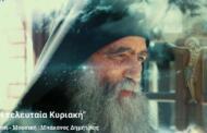 Βίντεο ΣΤΗ ΜΝΗΜΗ ΤΟΥ ΠΑΤΡΟΣ ΑΥΓΟΥΣΤΙΝΟΥ