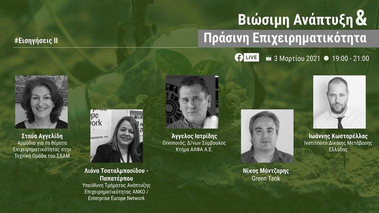 Διαδικτυακό Φόρουμ για την Βιώσιμη Ανάπτυξη και την Πράσινη Επιχειρηματικότητα! Τετάρτη 3 Μαρτίου