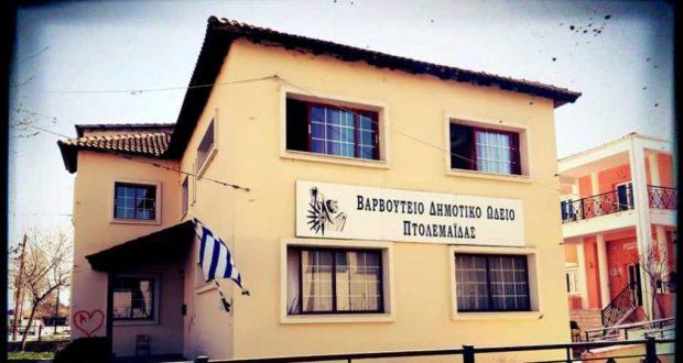 Aναστέλλεται η λειτουργία του Βαρβούτειου Δημοτικού Ωδείου Πτολεμαΐδας, έως και την Παρασκευή 26 Φεβρουαρίου