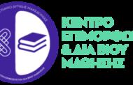 ΚΕΔΙΒΙΜ Πανεπιστημίου Δυτικής Μακεδονίας| Εκπαιδευτικό Πρόγραμμα Επιμόρφωσης, μοριοδοτούμενο από το Υπουργείο Παιδείας και Θρησκευμάτων με τίτλο: «Σχολική Εργοθεραπεία-Παιδαγωγική του Έργου»