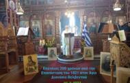 Η γιορτή των 200 χρόνων από την Επανάσταση των Ελλήνων το 1821  ''για του Χριστού την πίστη την αγία και της πατρίδος την ελευθερία''  στον Άγιο Διονύσιο Βελβεντού, της Ιεράς Μητροπόλεως Σερβίων και Κοζάνης. του παπαδάσκαλου Κωνσταντίνου Ι. Κώστα