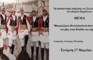 Από τον Θόδωρο Πιλαλίδη από τον Τετράλοφο Κοζάνης, διαδικτυακή εισήγηση, στην εκδήλωση του Συλλόγου Ποντίων Κορδελιού
