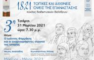 Σύνδεσμος Φιλολόγων Κοζάνης: Αυτή την Τετάρτη 31 Μαρτίου, 7:30μ.μ.  «Ο Ιωάννης Φαρμάκης και οι αχαρτογράφητες ατραποί της Ιστορίας»