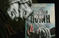 Τεχνική Ποινή: Ο Στέλιος Λιθοξοΐδης εκτίει την Τεχνική του Ποινή