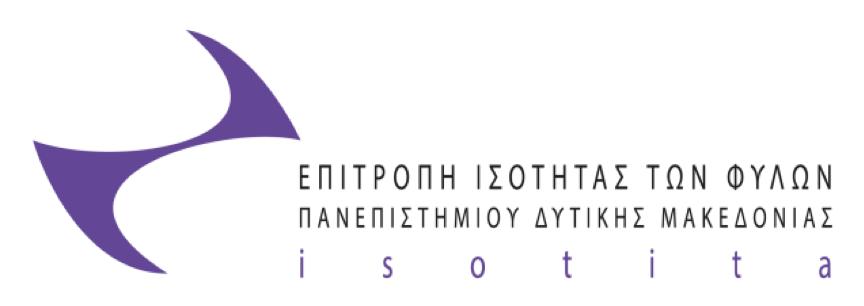 Πανεπιστήμιο Δυτικής Μακεδονίας | Εκδηλώσεις της Επιτροπής Ισότητας των Φύλων (Ε.Ι.Φ.) με αφορμή την Παγκόσμια Ημέρα της Γυναίκας.