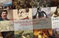 : Ένα αφιέρωμα - φόρος τιμής του δήμου Κοζάνης στους αγωνιστές του '21 για τα 200 χρόνια από την Ελληνική Επανάσταση