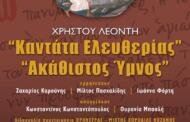 1821-2021 «Καντάτα ελευθερίας» από το Φιλοπρόοδο Σύλλογο Κοζάνης