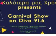 Αποκριάτικο ραδιοφωνικό/διαδικτυακό πάρτι του ΟΑΠΝ για την Κοζανίτικη Αποκριά με τους DJs από τη δημοφιλή ομάδα του Facebook «Τα καλύτερά μας Χρόνια» (Happy Days).