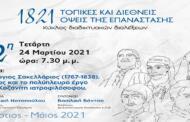 Τετάρτη 24 Μαρτίου, από το Σύνδεσμο Φιλολόγων Κοζάνης διαδικτυακή συζήτηση «Γεώργιος Σακελλάριος (1767-1838). Ο βίος και το πολύπλευρο έργο του Κοζανίτη ιατροφιλόσοφου»