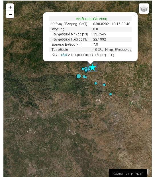 Σεισμική δόνηση μεγέθους 6,0 ρίχτερ τελικά σημειώθηκε πριν από λίγο στην Ελασσόνα ταρακουνώντας και την περιοχή μας