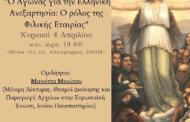 Δράση Πρωτοβουλίας Νέων Κοζάνης για τα 200 χρόνια από την ελληνική επανάσταση