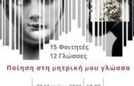 Πανεπιστήμιο Δυτικής Μακεδονίας | Διαδικτυακή Εκδήλωση με αφορμή την παγκόσμια ημέρα Ποίησης.