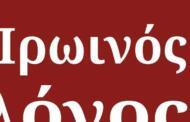 Την ελευθεροτυπία «τρέμουν» μόνον οι ένοχοι!.. Το επιχειρούμενο χτύπημα στην καρδιά της ελευθεροτυπίας, της πεμπτουσίας της Δημοκρατίας, ήταν τόσο άστοχο, προκάλεσε όμως αποτροπιασμό και μόνον! Ο «Πρωινός Λόγος» Κοζάνης δεν συκοφάντησε και δεν δυσφήμισε πρόσωπα και γεγονότα, παρά μόνο κατέγραψε αλήθειες και δίκαια και το δικαστήριο έκρινε αβάσιμη την αίτηση…