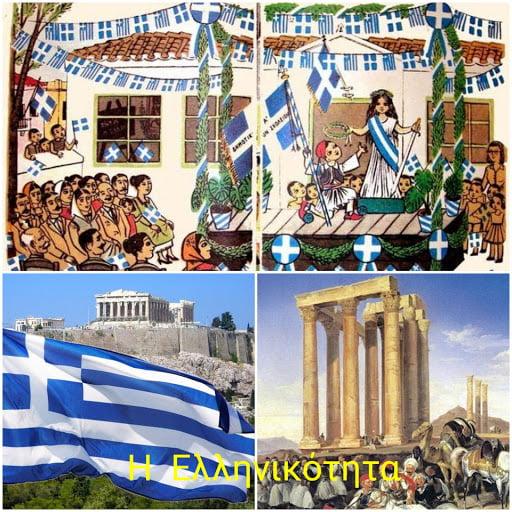 Έλληνες γαρ εσμέν: Ομολογία Ελληνικότητας. Ηλία Γιαννακόπουλου