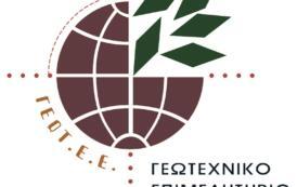 Eνδεχόμενες επιπτώσεις από την εγκατάσταση Φ/Β στην Π.Δ.Μ. Επιστολή προς τις Τοπικές Αρχές του Περιφερειακού Παραρτήματος Δυτικής Μακεδονίας του Γεωτεχνικού Επιμελητηρίου Ελλάδας (ΓΕΩΤ.Ε.Ε/Π.Δ.Μ)