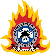 Ευχαριστήριο στην Πυροσβεστική Υπηρεσία της Π.Ε. Κοζάνης. Από την Δήμαρχο Σερβίων και τον Πρόεδρο της Τ.Κ. Πλατανορρεύματος