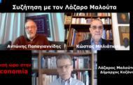 Ο Δήμαρχος Κοζάνης, Λάζαρος Μαλούτας συζητά με τον Αντώνη Παπαγιαννίδη και τον Κώστα Μπλιάτκα στο πλαίσιο της σειράς των e - συναντήσεων