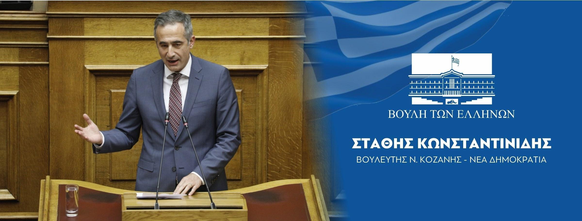 «Ο κατά φαντασία απατημένος ΣΥΡΙΖΑ».  Ομιλία του Βουλευτή Π.Ε. Κοζάνης Στάθη Κωνσταντινίδη στην κύρωση των συμβάσεων για το Ταμείο Ανάκαμψης