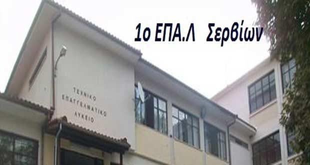Ευχαριστήριο του 1ου ΕΠΑΛ Σερβίων προς τον Δήμο Σερβίων για την ολοκλήρωση της περίφραξης του Σχολείου.