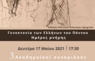 Η Γενοκτονία των Ελλήνων του Πόντου | 3 ακαδημαϊκοί συνομιλούν.