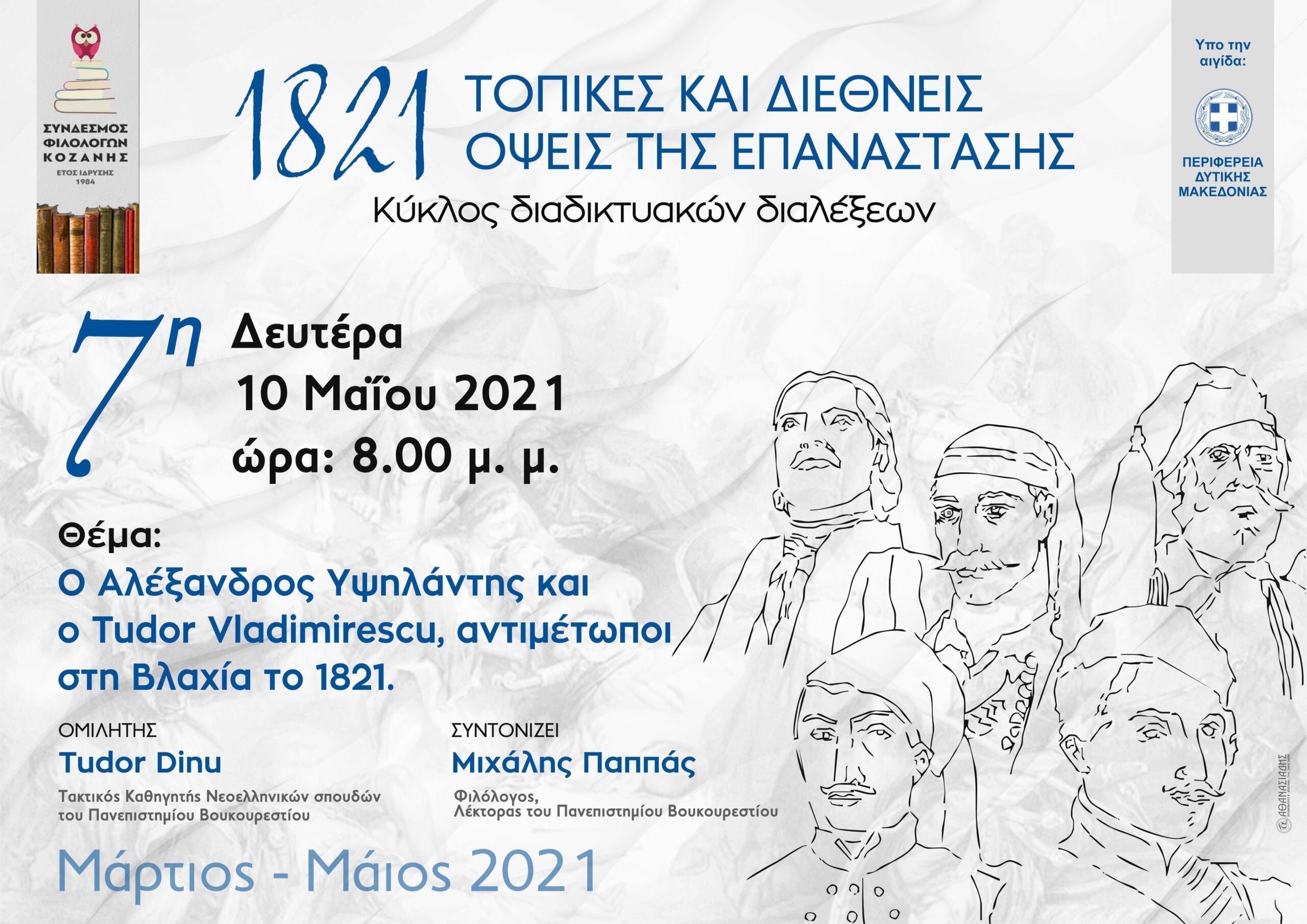 Αυτή τη Δευτέρα 10 Μαΐου, 8μ.μ.  «Ο Αλέξανδρος Υψηλάντης και ο Tudor Vladimirescu,  αντιμέτωποι στη Βλαχία το 1821»