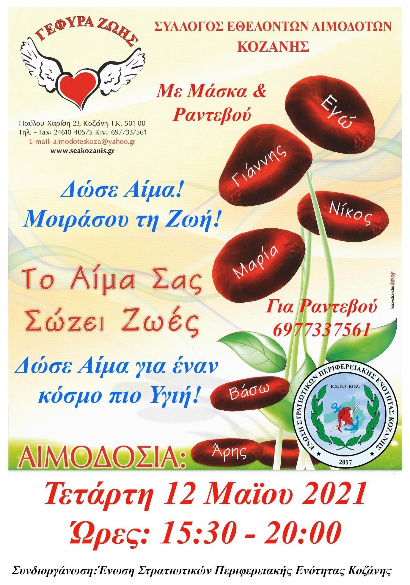 14η Αιμοδοσία του 2021 του Συλλόγου Εθελοντών Αιμοδοτών Κοζάνης