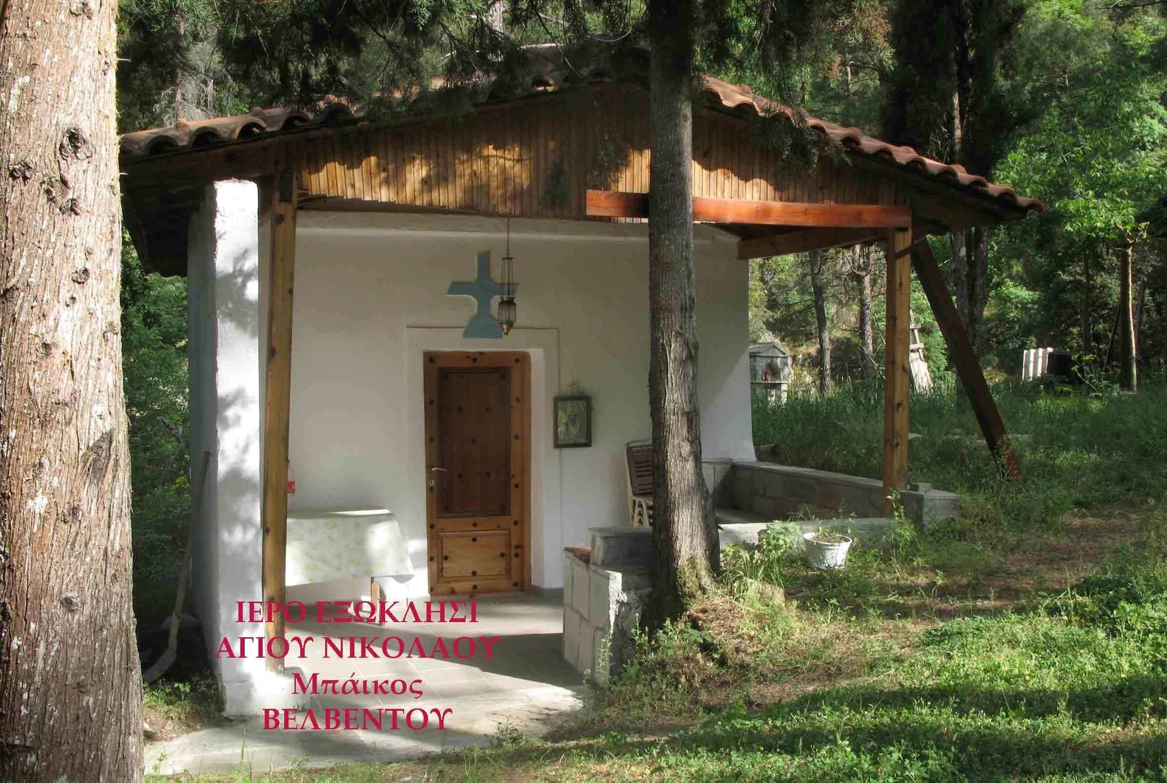 Το πιο γλυκό ''Χριστός Ανέστη'', στο Εξωκλήσι του Αγίου Νικολάου (Μπάικος) Βελβεντού, από τον καλλίφωνο και πράο παπα-Νικόλαο Τράντα.  του παπαδάσκαλου Κωνσταντίνο Ι. Κώστα