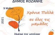 Χρόνια πολλά στις μητέρες από το Δήμο Κοζάνης (βίντεο)