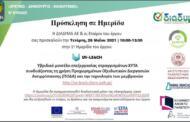 Αύριο Τετάρτη η 1η Ημερίδα του έργου με στόχο την ανάπτυξη ενός νέου υβριδικού μοντέλου επεξεργασίας στραγγισμάτων ΧΥΤΑ, από τη ΔΙΑΔΥΜΑ και τους εταίρους του έργου