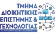 Ξεκίνησαν οι υποβολές αιτήσεων για το Πρόγραμμα Μεταπτυχιακών Σπουδών του Τμήματος Διοικητικής Επιστήμης και Τεχνολογίας του Πανεπιστημίου Δυτικής Μακεδονίας με τίτλο: «Διοίκηση Ανθρώπινου Δυναμικού, Επικοινωνία και Ηγεσία».