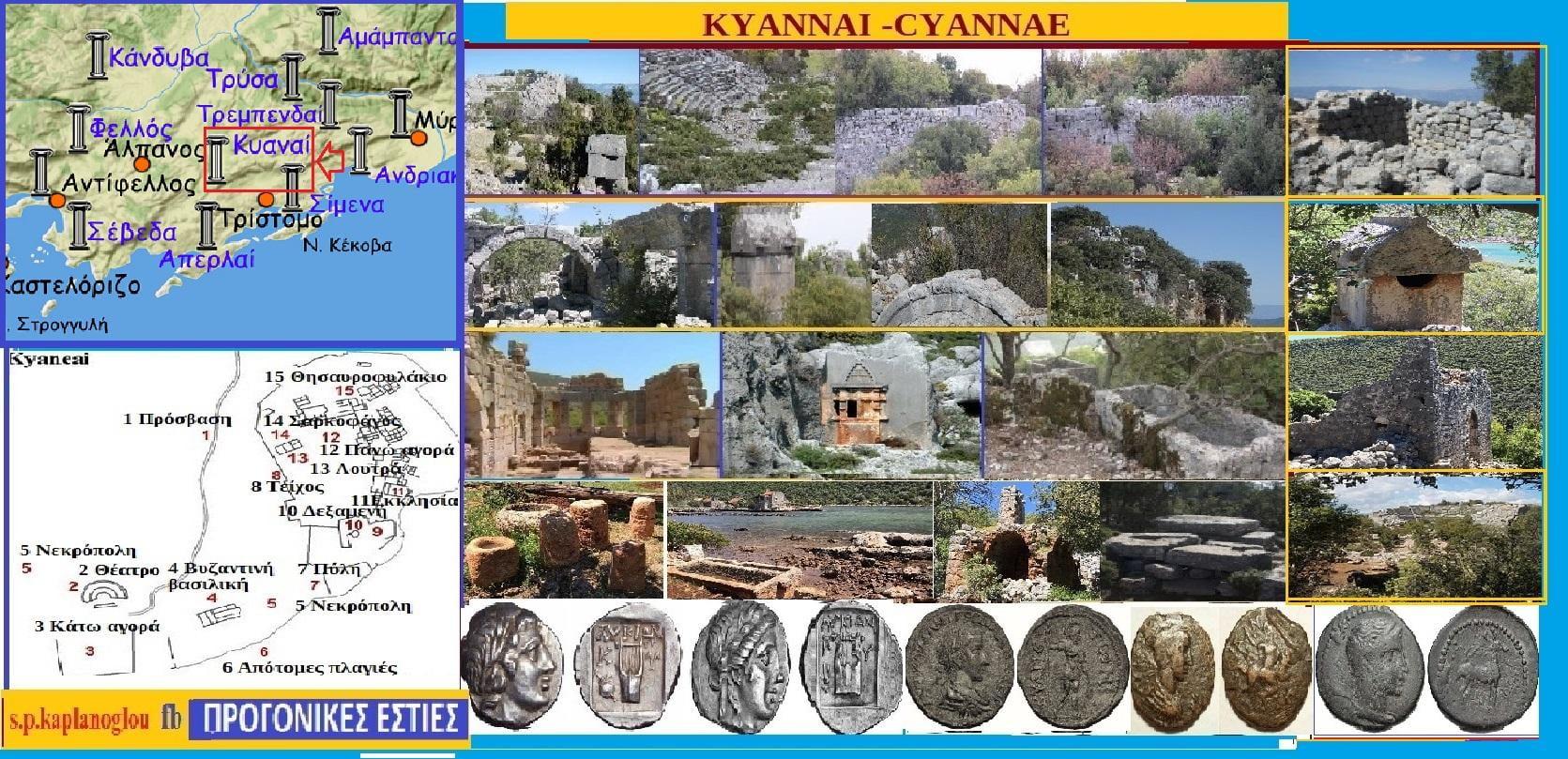 ΚΥΑΝΑΙ (Κυανέαι,Kyaneai ή Cyanae, Cyaneae). Σταύρου Π. Καπλάνογλου