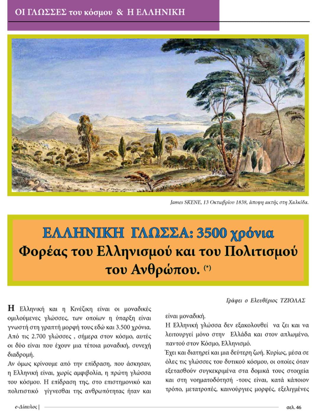 ΕΛΛΗΝΙΚΗ ΓΛΩΣΣΑ: 3500 χρόνια - Φορέας του Ελληνισμού και του Πολιτισμού του Ανθρώπου. Ελευθέριος ΤΖΙΟΛΑΣ