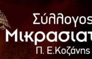 Εκδηλώσεις επ' ευκαιρία της ανεγέρσεως μνημείου Μικρασιατικού Ελληνισμού από το Μικρασιατικό Σύλλογο Π.Ε Κοζάνης στις 11 Ιουλίου