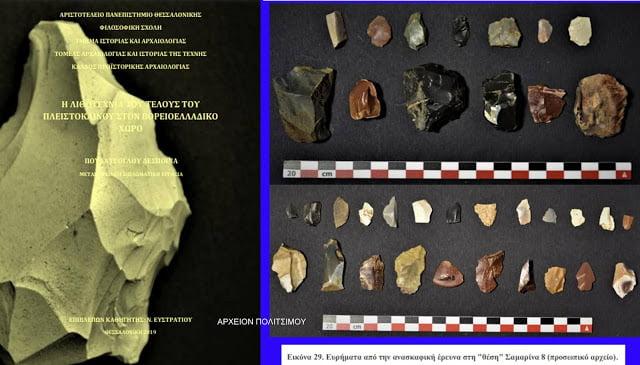 Νεάντερνταλ στην Σαμαρίνα Γρεβενών κατοικούσαν σε υψόμετρο 2.000 μέτρων, πριν 70.000 χρόνια. Η λιθοτεχνία της εποχής τους!