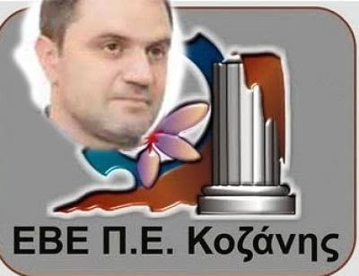 Μετά την παραίτηση του Νίκου Σαρρή από την προεδρία του ΕΒΕ Κοζάνης Νέος πρόεδρος ο φέρελπις Γιάννης Μητλιάγκας