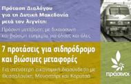 7 προτάσεις για σιδηρόδρομο και βιώσιμες μεταφορές για τη Δυτική Μακεδονία από τους Πράσινους