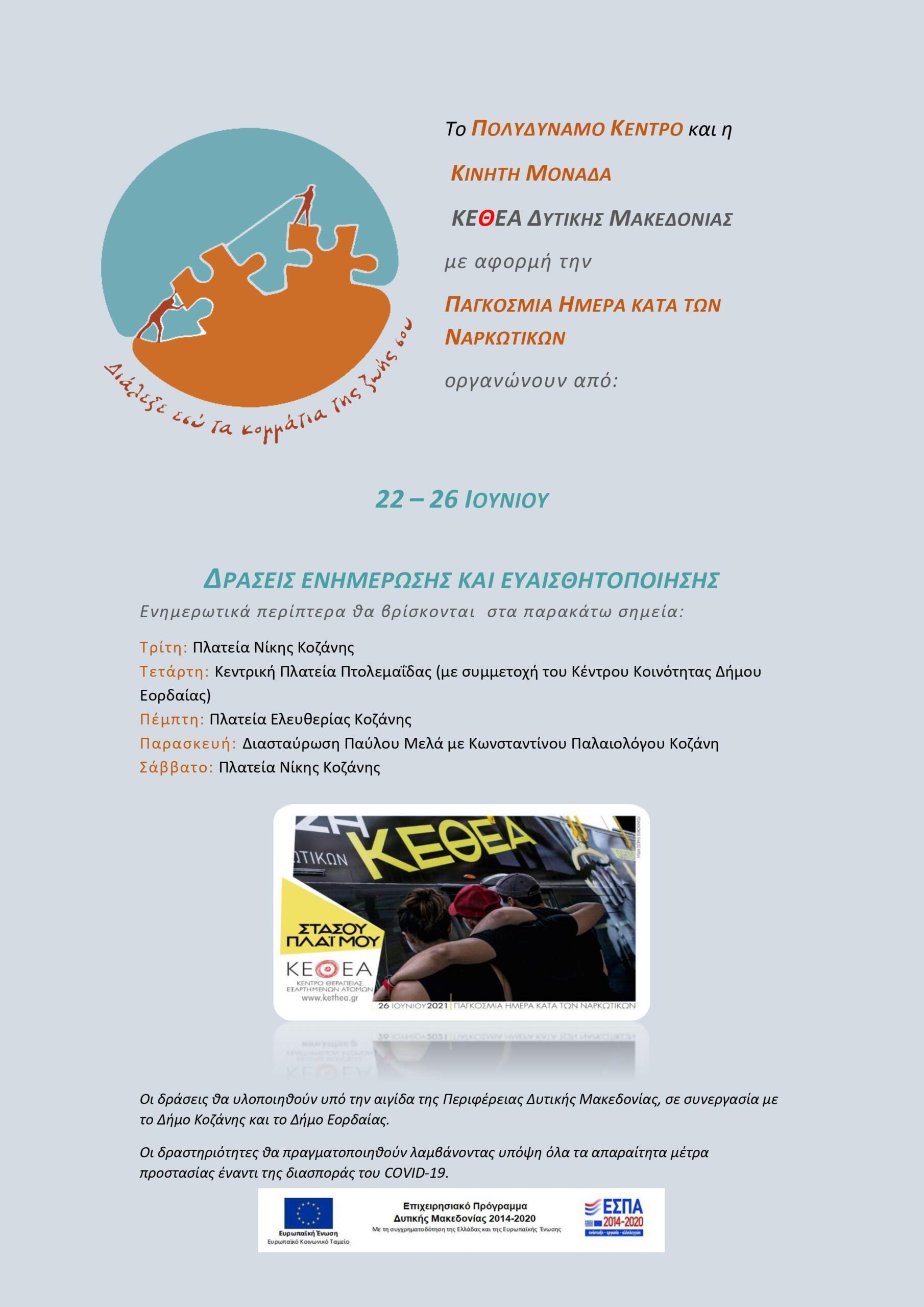 Δράσεις για την παγκόσμια ημέρα κατά των ναρκωτικών από το ΚΕΘΕΑ Δυτικής Μακεδονίας. «ΣΤΑΣΟΥ ΠΛΑΪ ΜΟΥ»