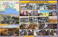 Η ΑΤΤΑΛΕΙΑ ΤΩΝ ΕΛΛΗΝΩΝ (Αττάλεια,Ατταλίς, Adalia, Adaly, Antalya , Kaleiçi ). Σταύρου Π. Καπλάνογλου
