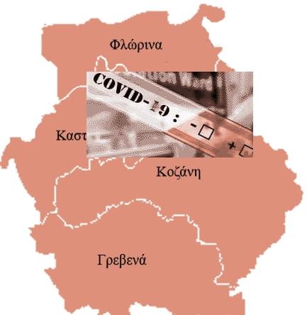 Οι Ενεργές Μολύνσεις 7ημέρου και 14ημέρου στη Δυτική Μακεδονία, στις ΠΕ και δήμους, Τάσεις αυξομείωσης, αναλυτικά ημέρας, Ημερήσιος Δείκτης Μολύνσεων7ημερου και 14 ημερου, Οι θάνατοι ανά μήνα και στις ΠΕ. (Επεξεργασία - μηχανοργάνωση Μάκης Νασιάδης)
