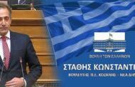 Ομιλία του Βουλευτή Π.Ε. Κοζάνης Στάθη Κωνσταντινίδη στο ν/σ του Υπουργείου Ανάπτυξης για την απλούστευση του πλαισίου άσκησης οικονομικών δραστηριοτήτων