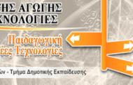 Έναρξη υποβολής αιτήσεων στο Π.Μ.Σ. του Παιδαγωγικού Τμήματος Δημοτικής Εκπαίδευσης του Πανεπιστημίου Δυτικής Μακεδονίας, με τίτλο: