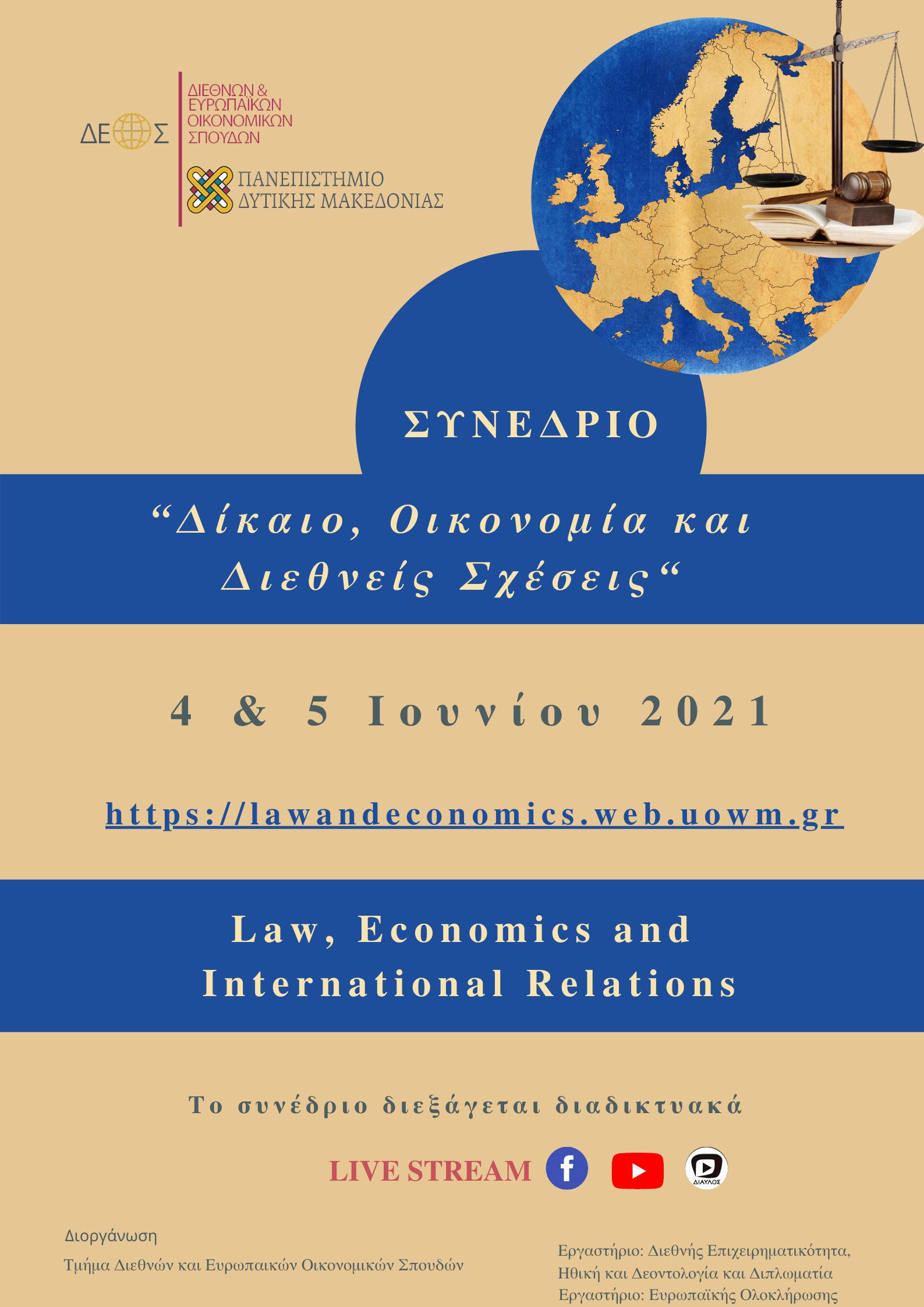 1Ο Πανελλήνιο Συνέδριο με θέμα «Δίκαιο, Οικονομία και Διεθνείς Σχέσεις». Τμήμα Διεθνών και Ευρωπαϊκών Σπουδών Πανεπιστημίου Δυτικής Μακεδονίας