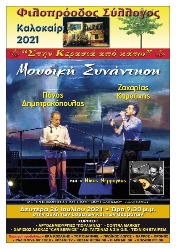 Φιλοπρόοδος Σύλλογος Κοζάνης: Μουσικά καλοκαιρινά ταξίδια αυτήν την Δευτέρα  με έναν από τους κορυφαίους μας σύγχρονους ερμηνευτές, τον Ζαχαρία Καρούνη και τον δεξιοτέχνη, δεινό σολίστα στο κανονάκι, Πάνο Δημητρακόπουλο.