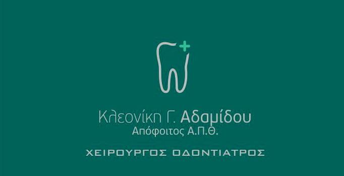 Κλεονίκη Αδαμίδου Χειρουργός Οδοντίατρος Κοζάνη