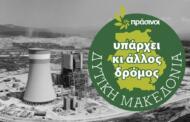 Από την Πτολεμαΐδα ξεκινά τη Δευτέρα 5 Ιουλίου η περιοδεία των Πράσινων στη Δυτική Μακεδονία